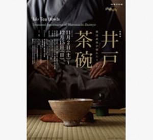 茶碗チラシ_fin_修_out