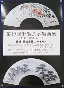 19千墨会水墨画展